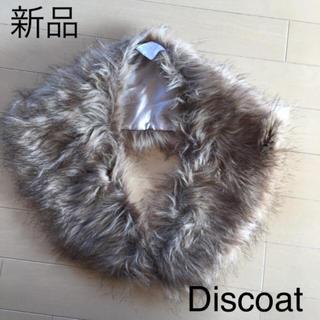 ディスコート(Discoat)の新品☆ディスコート エコファーティペット(マフラー/ショール)
