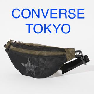 CONVERSE - CONVERSE TOKYO メッシュ ポケット ウエストバッグ