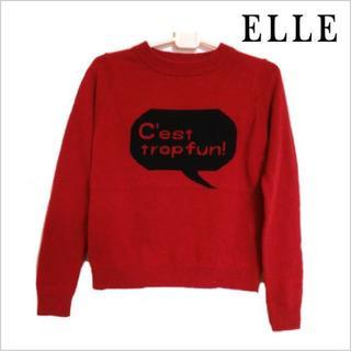エル(ELLE)の新品タグ付き◎ELLE◎赤ロゴデザイン長袖ニットセーター◎38 M(ニット/セーター)