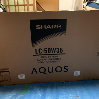 SHARP - SHARP AQUOS LC-50W35 専用