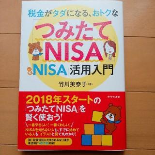ダイヤモンドシャ(ダイヤモンド社)の税金がタダになる、おトクな「つみたてNISA」「一般NISA」活用入門(ビジネス/経済)
