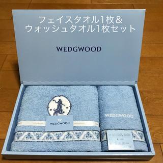 WEDGWOOD - 【WEDGWOOD】フェイスタオル&ウォッシュタオル