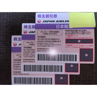 JAL(日本航空) - JAL株主割引券 株主優待券 3枚