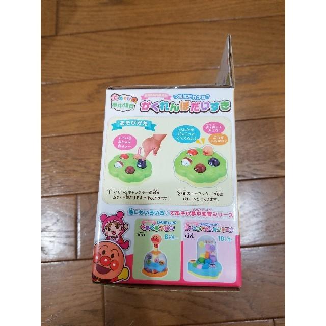 アンパンマン(アンパンマン)のアンパンマン キッズ/ベビー/マタニティのおもちゃ(知育玩具)の商品写真