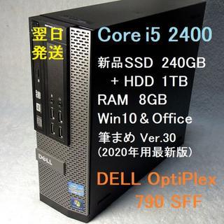 DELL - すぐ使えます Win10+Office+筆まめ(2020) SSD搭載で秒速起動