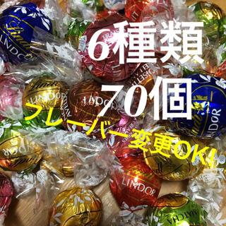 Lindt - リンドール リンツ チョコレート 6種類 70個