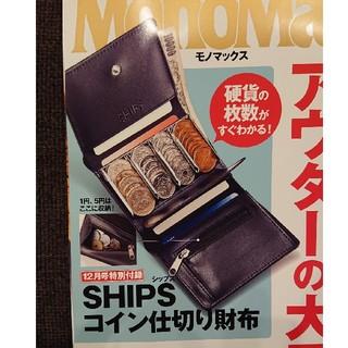 シップス(SHIPS)の雑誌の付録☆SHIPSコイン仕切り財布☆新品未使用(コインケース/小銭入れ)