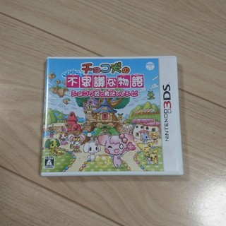 ニンテンドー3DS - チョコ犬のちょこっと不思議な物語 ショコラ姫と魔法のレシピ 3DS