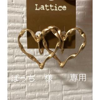 リリーブラウン(Lily Brown)のlattice ハートイヤリング☺︎ ハート (イヤリング)