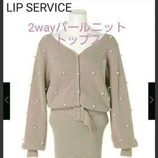 リップサービス(LIP SERVICE)の新品LIP SERVICEパール付き2wayニット ベージュ完売商品(ニット/セーター)