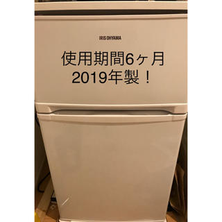 アイリスオーヤマ(アイリスオーヤマ)の【価格交渉可、使用期間6ヶ月、2019年製】アイリスオーヤマ 冷凍冷蔵庫(冷蔵庫)