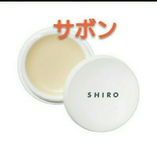 シロ(shiro)のshiroシロ 練り香水 サボン(その他)
