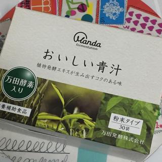 万田酵素 おいしい青汁『30包』