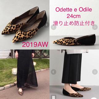 Odette e Odile - 【使用1回のみ・美品】オデットエオディール レオパード柄 パンプス 24cm