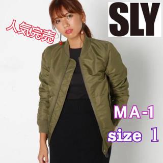 スライ(SLY)のSLY MA-1 サイズ1 スライ(ブルゾン)