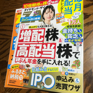 ダイヤモンドシャ(ダイヤモンド社)のダイヤモンドザイ 1月号(ビジネス/経済)