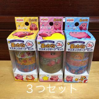 ニンテンドウ(任天堂)のお値下げ 星のカービィ マスキングテープ(キャラクターグッズ)