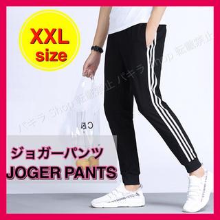2XL ジョガーパンツ ジャージ スキニー サイドライン スウェットパンツ(その他)