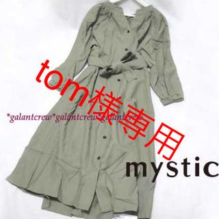 mystic - tom様専用2点