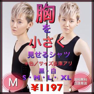 胸つぶし 男装 和装  胸を小さく見せるシャツ ナベシャツ 黒/ M★新品(コスプレ用インナー)