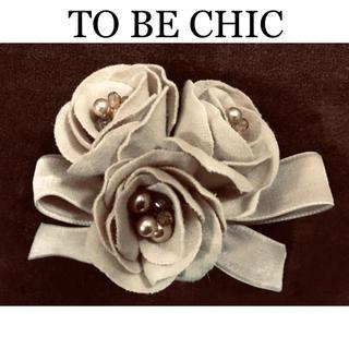トゥービーシック(TO BE CHIC)のTO BE CHIC トゥービーシック ブーケ コサージュ お花3つ リボン(ブローチ/コサージュ)