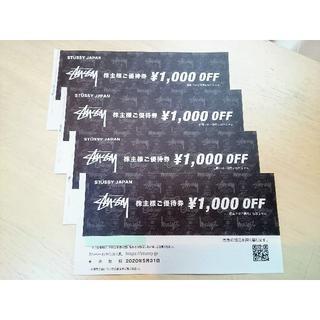 ステューシー(STUSSY)のSTUSSY ステューシー 優待 4000円(ショッピング)