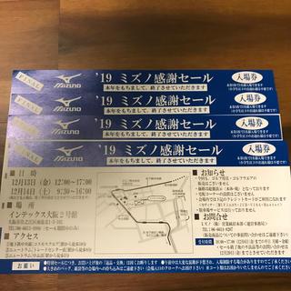 ミズノ(MIZUNO)のミズノ 感謝セール 入場券(4枚)(ショッピング)
