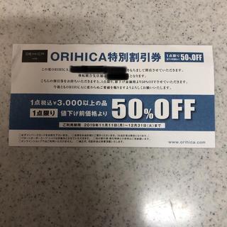 オリヒカ(ORIHICA)のオリヒカ特別割引券 50%off(ショッピング)