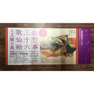 佐竹本三十六歌仙絵と王朝の美 観覧券(美術館/博物館)