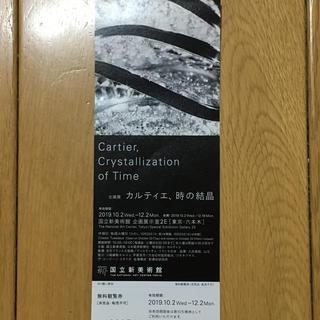カルティエ展チケット(美術館/博物館)