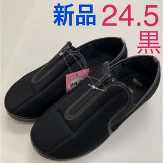*新品*リハビリシューズ  (W008)黒24.5cm(その他)