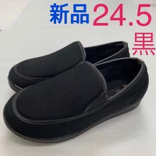 *新品*リハビリシューズ (W009)黒24.5cm(スリッポン/モカシン)