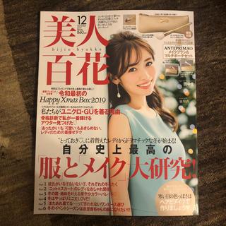 美人百花  雑誌  12月号