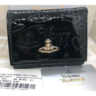 Vivienne Westwood - ヴィヴィアンウエストウッド エナメル 三つ折り 財布 ブラック 新品未使用