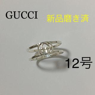 Gucci - GUCCI 12号 インターロッキングリング