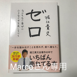 ダイヤモンドシャ(ダイヤモンド社)のゼロ 堀江貴文(ビジネス/経済)