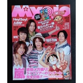 ジャニーズ(Johnny's)のKAT-TUN Myojo 2011年4月号(アート/エンタメ/ホビー)