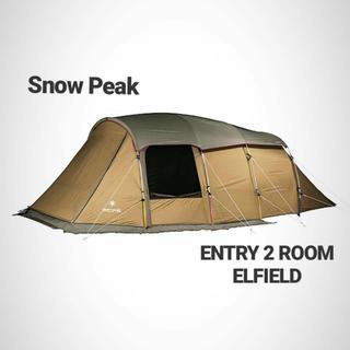 Snow Peak - 最安 エントリー2ルーム エルフィールド 新品 未使用 Snow Peak