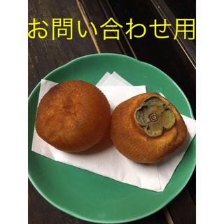 干し柿 庄内柿 そのまま食べられる 山形県 注文専用ページ(フルーツ)