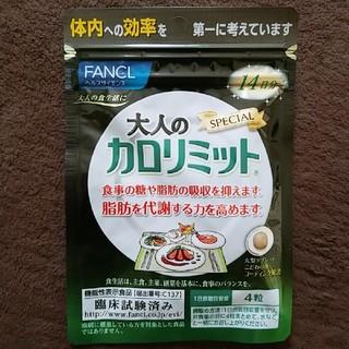 FANCL - 【新品未開封】ファンケル♡大人のカロリミット14日分♩機能性表示食品サプリⅠ