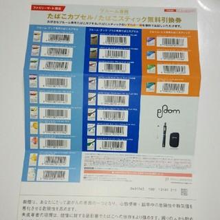 プルームテック(PloomTECH)のプルーム専用 たばこカプセル、たばこスティック無料引換券(その他)
