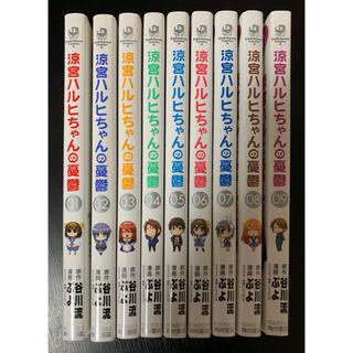 カドカワショテン(角川書店)の涼宮ハルヒちゃんの憂鬱 1~9巻セット(その他)