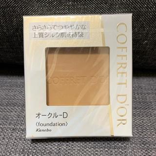 COFFRET D'OR - 新品未使用未開封 カネボウ コフレドール シルキィラスティングパクトUV