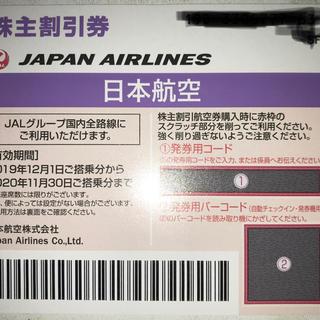 JAL(日本航空) - 日本航空 株主優待券 2枚