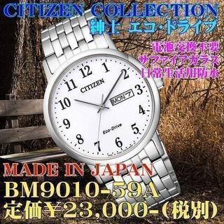 シチズン(CITIZEN)の新品 シチズンコレクション BM9010-59A 定価¥23,000-(税別)(腕時計(アナログ))