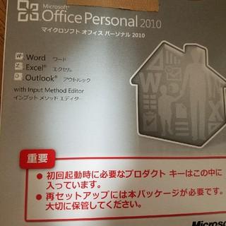 マイクロソフト(Microsoft)のOffice Personal 2010(その他)