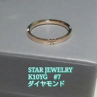 スタージュエリー(STAR JEWELRY)のSTAR JEWELRY★K10YG ダイヤモンド リング #7(リング(指輪))