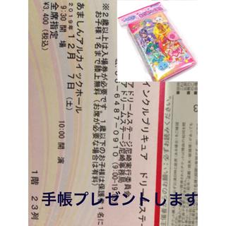 11月30日までの販売 プリキュア  尼崎 ドリームステージ♪  チケット