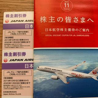JAL(日本航空) - JAL 株主優待券 2枚