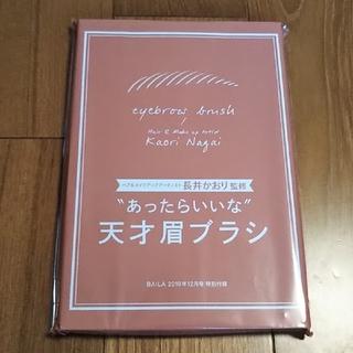 雑誌BAILA12月号 付録 眉ブラシ